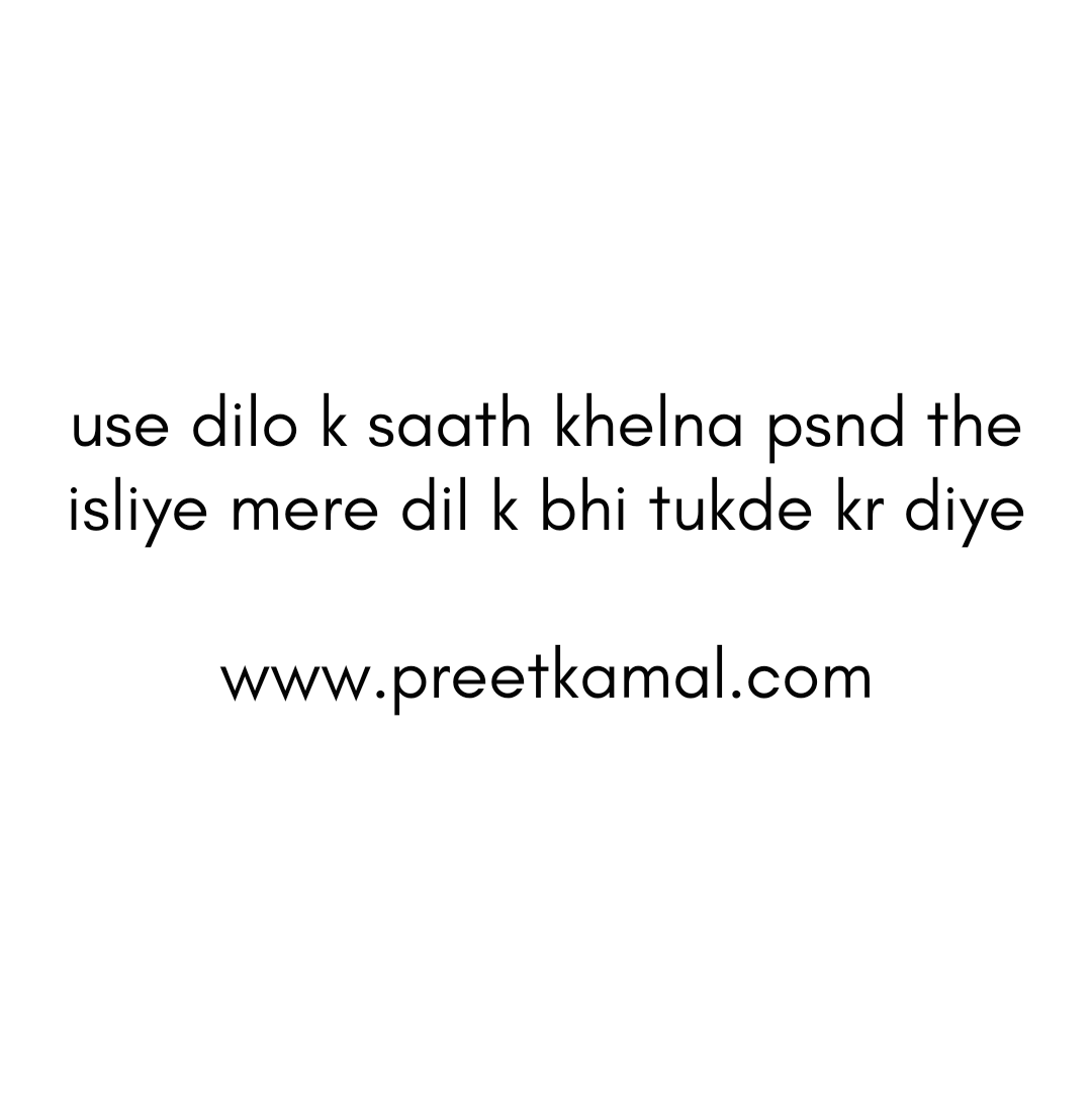 Preet Kamal Quotes