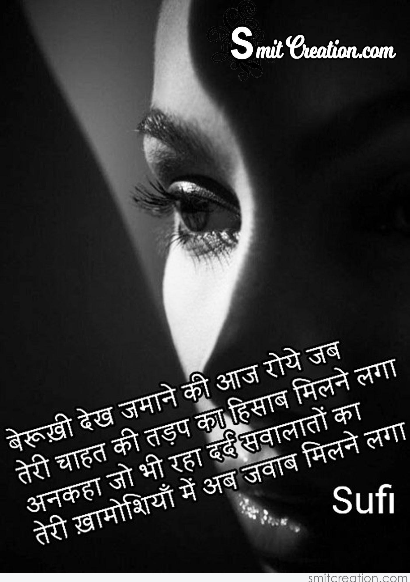 Best Berukhi Quotes In Hindi
