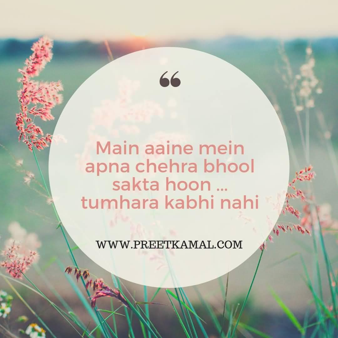 Main Aaine Mein Apna Chehra Bhool Sakta Hoon... Tumhara Kabhi Nahi