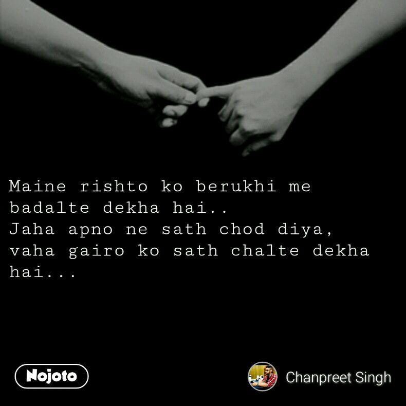Maine Rishto Ko Berukhi Me Badalte Dekha