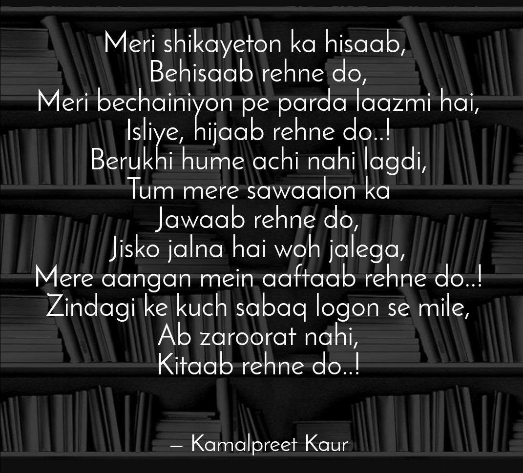 Meri Shikayeton Ka Hisaab Berukhi Quotes