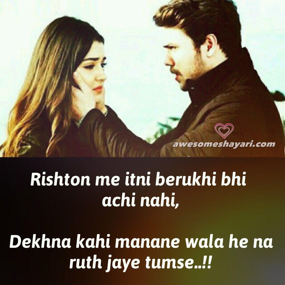 Rishton Me Itni Berukhi Bhi
