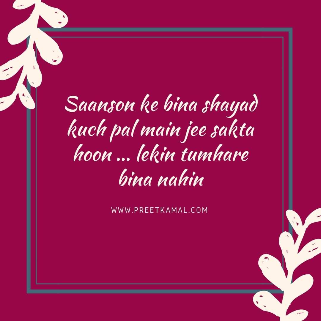 Saanson Ke Bina Shayad Kuch Pal Main Jee Sakta Hoon... Lekin Tumhare Bina Nahin