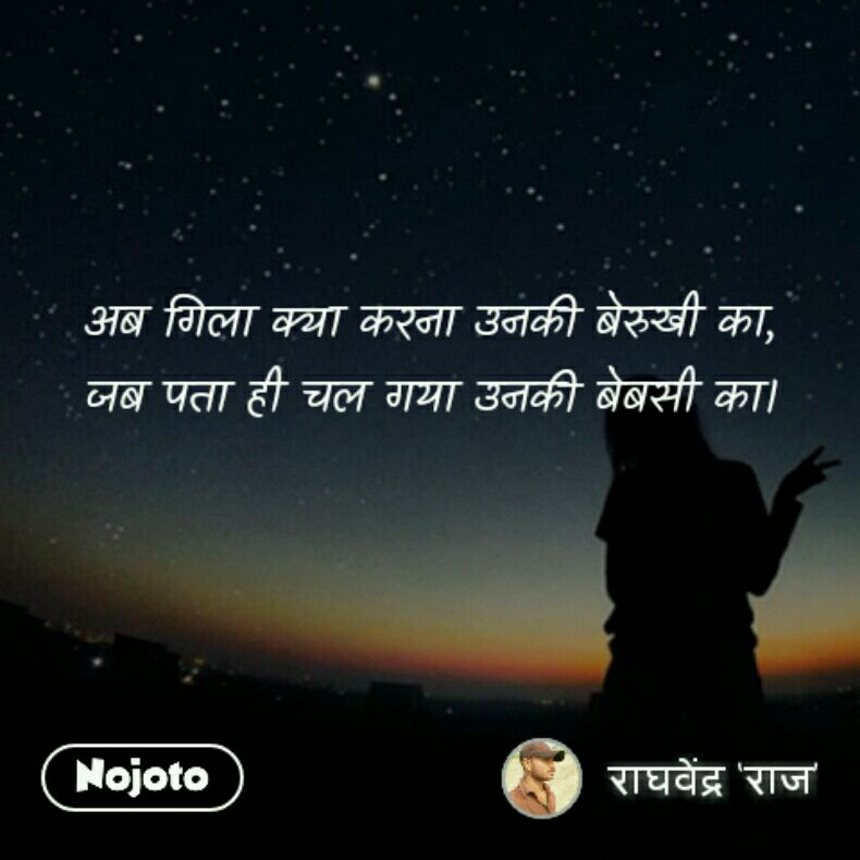 Very Pinful Berukhi Quotes Picture