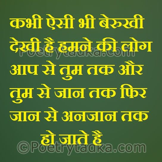 Very Sad Berukhi Quotes Photo