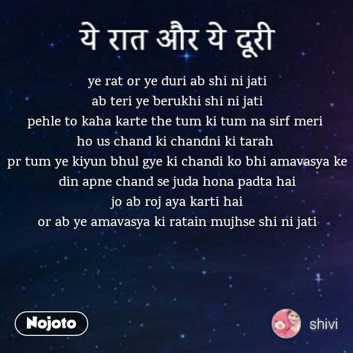 Yeh Rat Ye Duri Berukhi Quotes