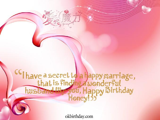 I have a secret to a Husband birthday wishes from wife