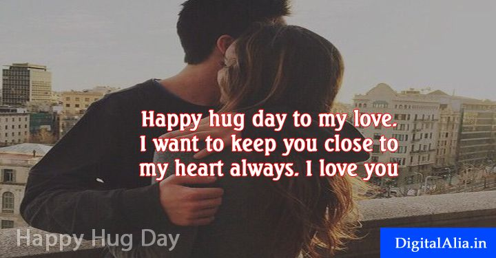 Happy Hug Day cute couple quote wish for best lover