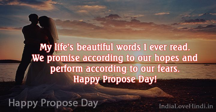 Happy Propose day amazing quote and message for your lovely wife or girlfriend