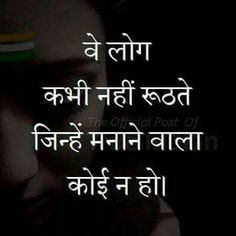 Very Emotional Quotes In Hindi Emotional Quotes